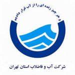 شرکت آب و فاضلاب تهران