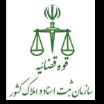 سازمان ثبت اسناد کشور