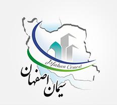 کارخانه سیمان اصفهان